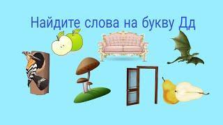 Учим азбуку. Волшебный домик. Учим букву Д. Развивающие мультфильмы для детей.