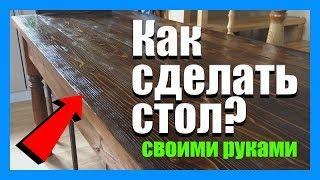 Как сделать стол своими руками из досок. Делаем стол на даче или в деревне. Часть 1