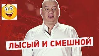 Евгений Кошевой - юмор от лысого. продолжение...