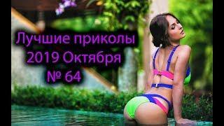 ЧЕРНЫЙ ЮМОР, ЛУЧШИЕ ПРИКОЛЫ 2019 Октября № 64