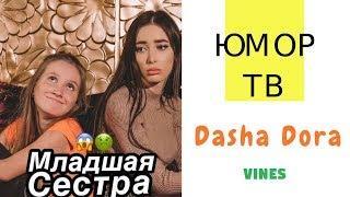 Даша Дора [doradashadora] - Подборка вайнов #2
