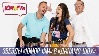 Звезды «Юмор-ФМ» в «Динамо-шоу». Сезон 3. Выпуск 7