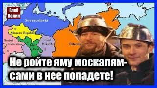 Украине невыгоден распад России, самой хуже будет - юмор