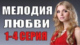 Мелодия любви 1-4 серия Русские мелодрамы 2018 новинки, фильмы 2018 сериалы 2018
