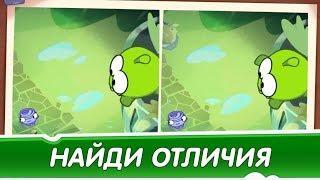 Найди Отличия - Городской парк (Приключения Ам Няма) Смешные мультфильмы для детей