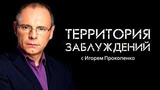 Территория заблуждений с Игорем Прокопенко (02.06.2018) © РЕН ТВ