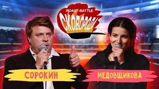 #СКОВОБАТТЛ: Сорокин vs Медовщикова