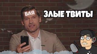 Злые твиты со звездами №4 (RUS VO)