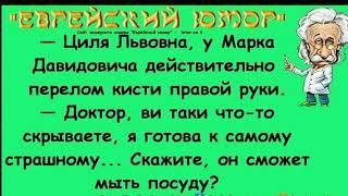 Юморнем Одесский юмор