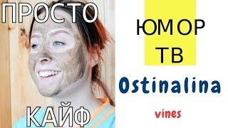 Алина Остин [Ostinalina] - Подборка вайнов #4