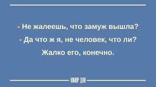 ТОП 30 ЖЕНСКИЙ ЮМОР на каждый день - Юмор дня