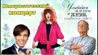 Максим Галкин,Алла Пугачева,Ефим Шифрин,Михаил Задорнов.Юмористический концерт.Юмор.
