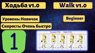 Анимация Ходьбы V1,0 . Рисуем Мультфильмы 2