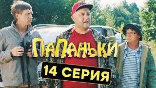 Папаньки - 14 серия - 1 сезон | Комедия - Сериал 2018 | ЮМОР ICTV