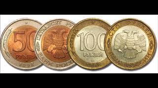 Цены на монеты России 1992- 1993 гг