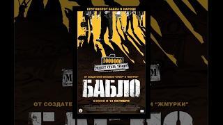 Бабло - фильм полностью. Русские комедии.