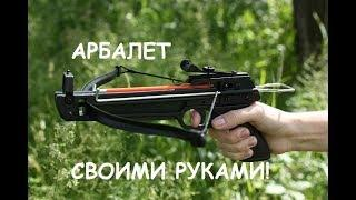 Как сделать арбалет со стрелами! лайфхак своими руками