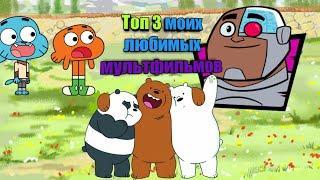 Мой самые любимые мультфильмы