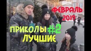Приколы Лучшие #2 февраль 2019 ПрикоЛОЛ прикол угар смех юмор
