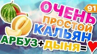 #91 Арбуз + Дыня = ♥ или как сделать простой кальян? | HookahKing