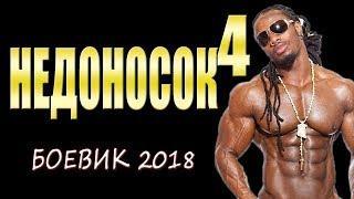 """ПРЕВОСХОДНЫЙ БОЕВИК! """"Недоносок 4"""" (боевики 2018, фильмы, детективы 2018) HD"""