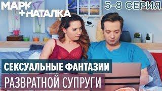 Марк + Наталка | ГОРЯЧИЕ ПРИКОЛЫ - Муж и Жена - Серия 5-8 | ЮМОР ICTV