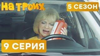 На троих - 5 СЕЗОН - НОВИНКА - 9 серия | ЮМОР ICTV