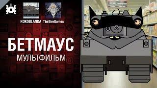 Бетмаус - мультфильм от TheSireGames и KOKOBLANKA [World of Tanks]