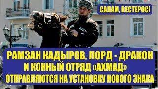 конфликт граница Чечни и Дагестана Рамзан Кадыров юмор свежие новости Чечни и Дагестана сегодня
