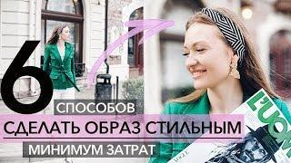 КАК СДЕЛАТЬ ОБРАЗ СТИЛЬНЫМ почти бесплатно? 6 модных способов носить платок