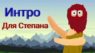 Интро для Степана |РИСУЕМ МУЛЬТФИЛЬМЫ 2|