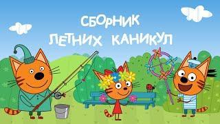 Три Кота: Сборник летних каникул 2 | Мультфильмы для детей