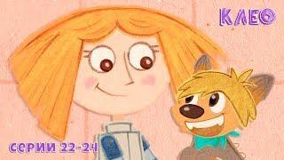 Клео - забавный щенок. Новые серии 22-24. Развивающие мультфильмы для детей