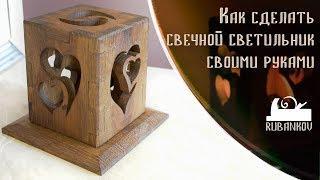 Как сделать Свечной светильник своими руками, рецепт от дяди Вани