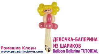 ДЕВОЧКА-БАЛЕРИНА ИЗ ДЛИННЫХ ШАРИКОВ ШДМ как сделать Balloon Ballerina TUTORIAL