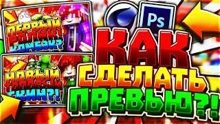 ⛔КАК СДЕЛАТЬ ПРЕВЬЮ?! ТУТОРИАЛ 2018! ⛔ #4 | Cinema 4D, Photoshop CS6! | ⛔
