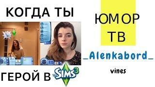 Алена Бородина [_alenkabord_] - Подборка вайнов