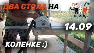 Как сделать простой стол для кухни? | Переезд в Краснодарский край | Варениковская