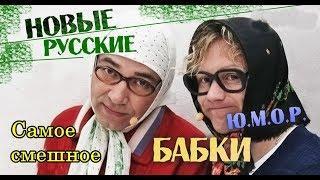 Новые русские бабки.Самое смешное.Юмор.