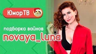 Алена Токарева [novaya_luna]  - Подборка вайнов #16