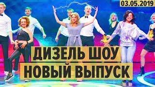 Дизель Шоу – 57 НОВЫЙ ВЫПУСК – 03.05.2019 – ЮМОР ICTV