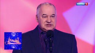 Игорь Маменко - Холостяк. Аншлаг и Компания