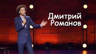 Стендап 2018. Дмитрий Романов #юмор #humor #тренды #trends #камеди