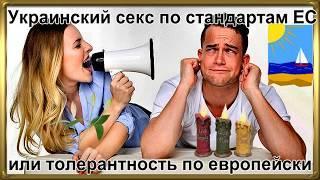 Украинский секс по стандартам ЕС. Толерантность по Европейски. Юмор и прикол от Александра 2019