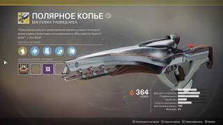 Destiny 2 Гайд(Как сделать винтовку Ана Брей экзотикой)