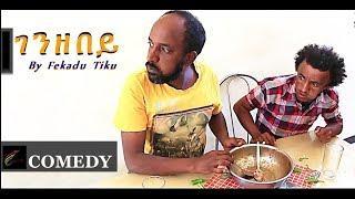 New Eritrean Comedy 2018  'Genzebey' a film by Fekadu Tiku