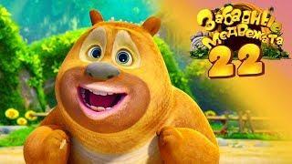 Забавные медвежата - Учитель на замену - Медвежата соседи от Kedoo Мультфильмы для детей