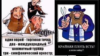 Про евреев. Карикатуры прикольные картинки анекдоты юмор