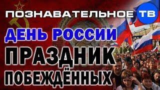 День России - праздник побеждённых (Познавательное ТВ, Артём Войтенков)