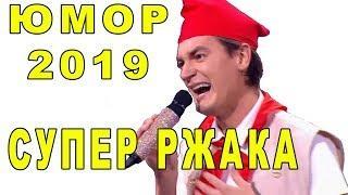 Александр Гудков пионер КРУТОЙ ЮМОР РЖАЛ СТОЯ СМОТРЕТЬ ОНЛАЙН ПРИКОЛЫ 2019